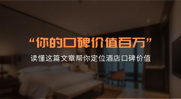 酒店如何用住客点评衡量口碑价值呢?