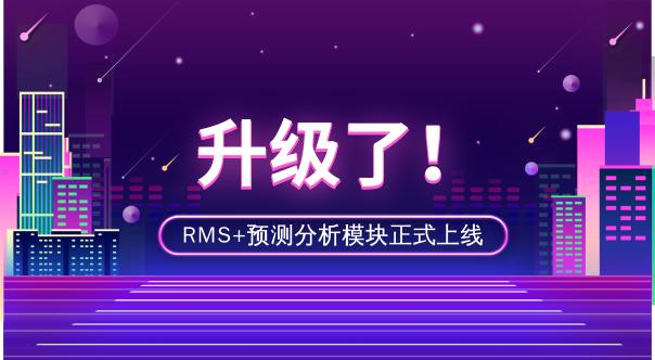 众荟RMS+预测分析模块正式上线,助您轻松预知未来