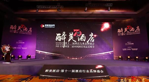醉美酒店,众荟获得最具影响力数据智能酒店服务供应商荣誉